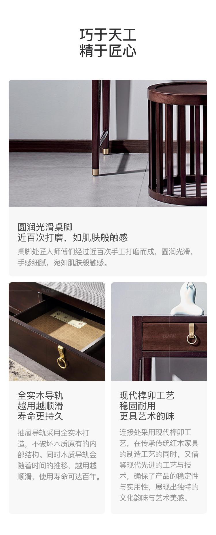 写意东方系列似锦梳妆台的详细介绍