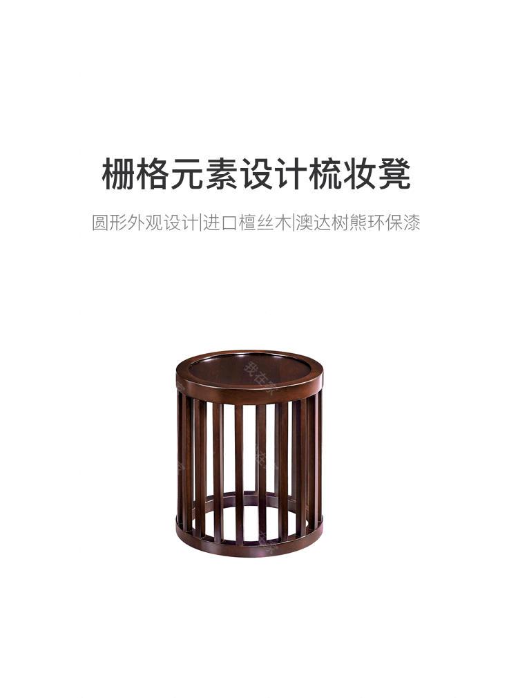 新中式风格似锦梳妆凳的家具详细介绍