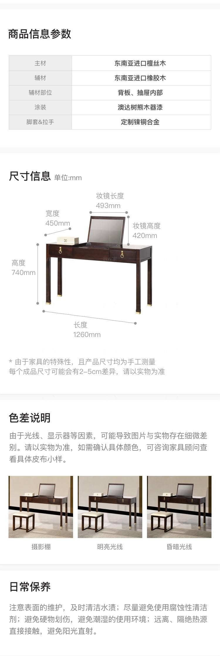 写意东方系列玲珑梳妆台的详细介绍
