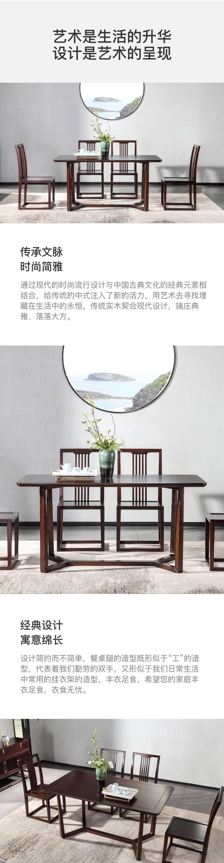 新中式风格秋月餐桌的家具详细介绍