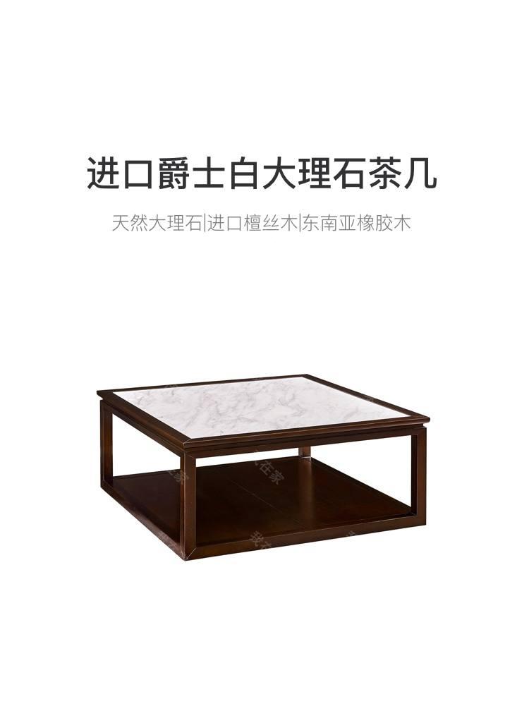 新中式风格秋月茶几的家具详细介绍