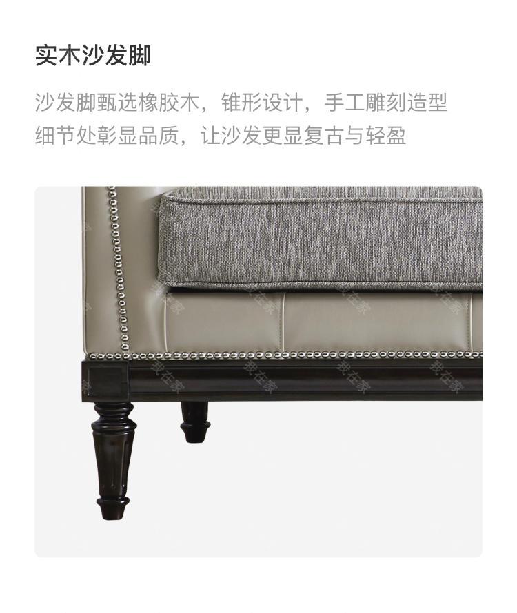 现代美式风格亨利沙发的家具详细介绍