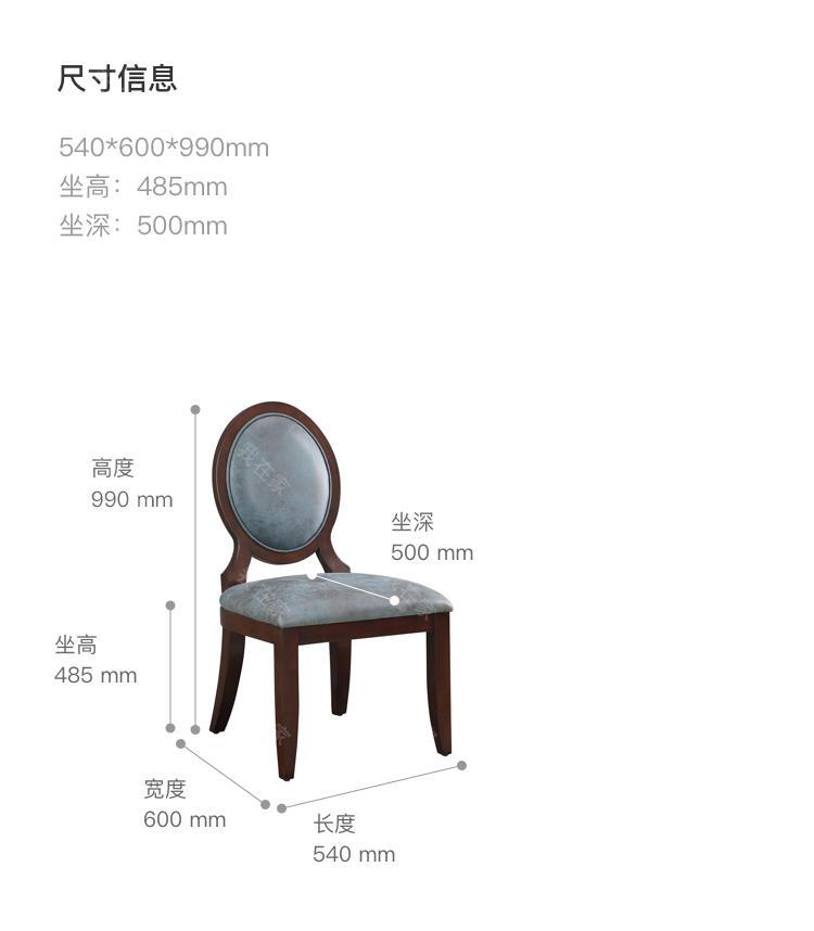 现代美式风格雷耶斯餐椅B款的家具详细介绍
