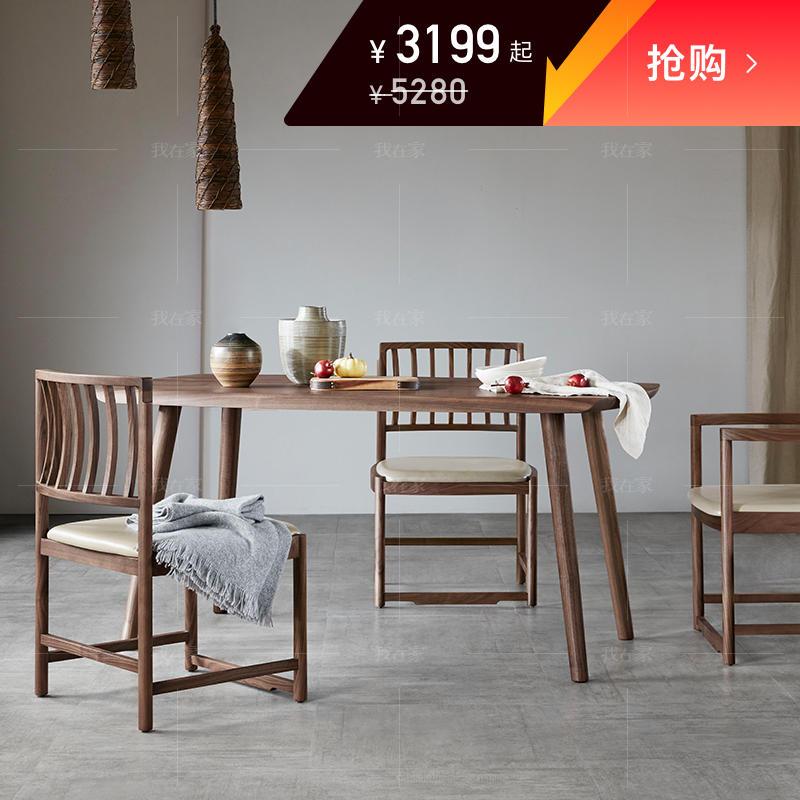 新中式风格方舟餐桌(样品特惠)