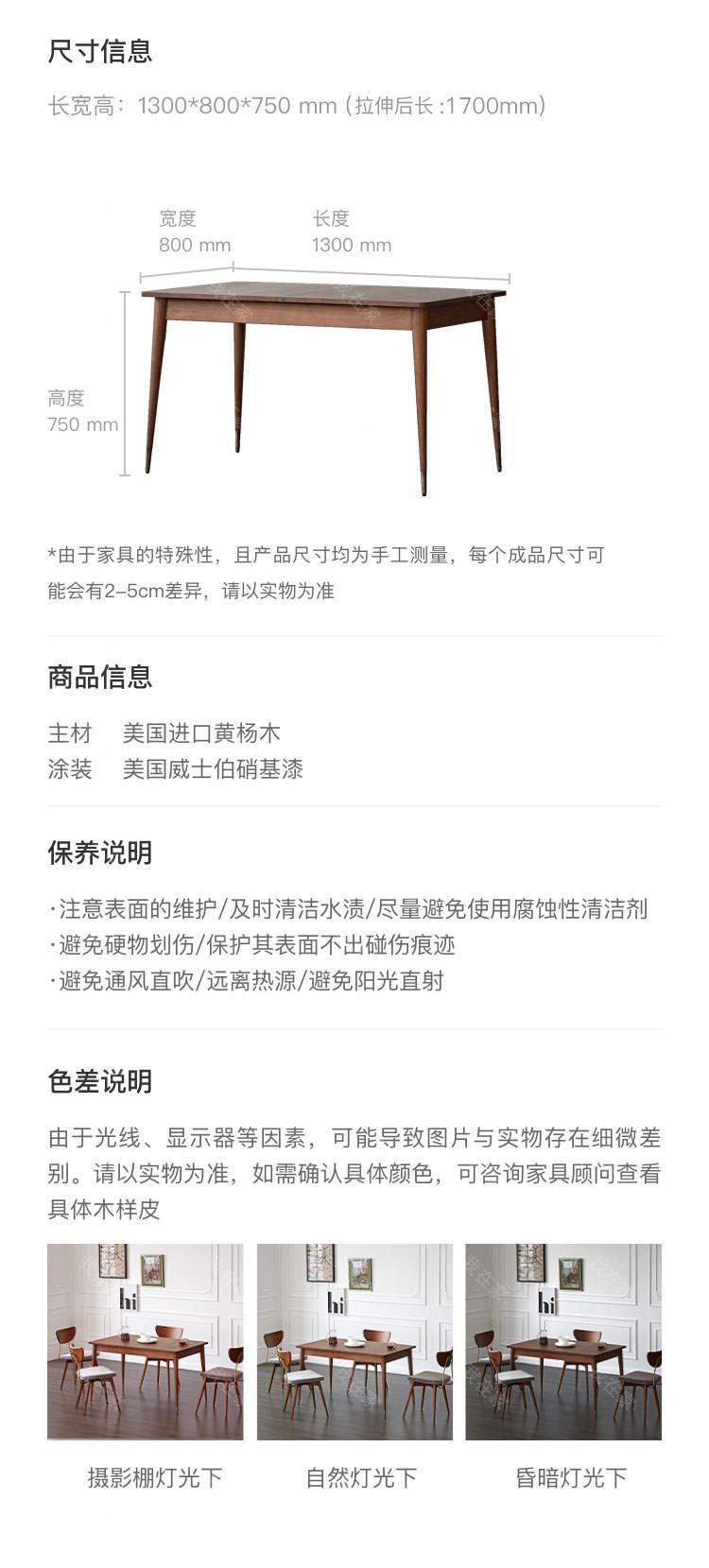 中古风风格马德里拉伸餐桌的家具详细介绍