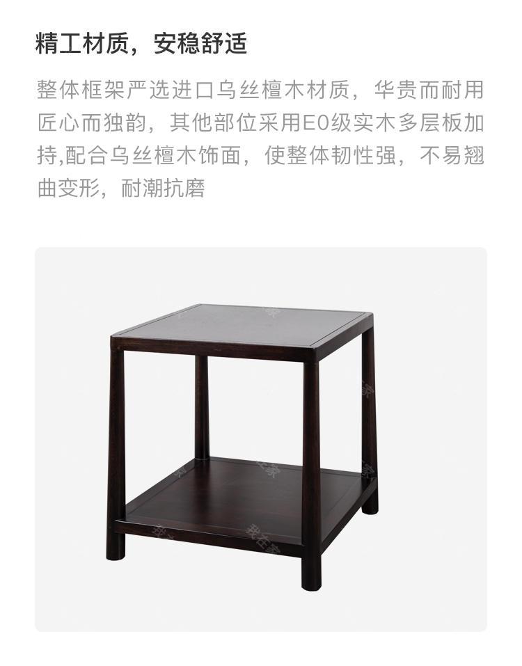 新中式风格漠烟边几的家具详细介绍
