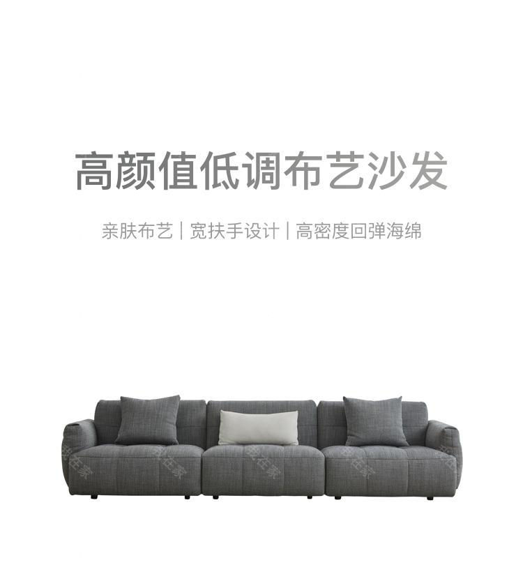 现代简约风格贝加莫布艺沙发的家具详细介绍