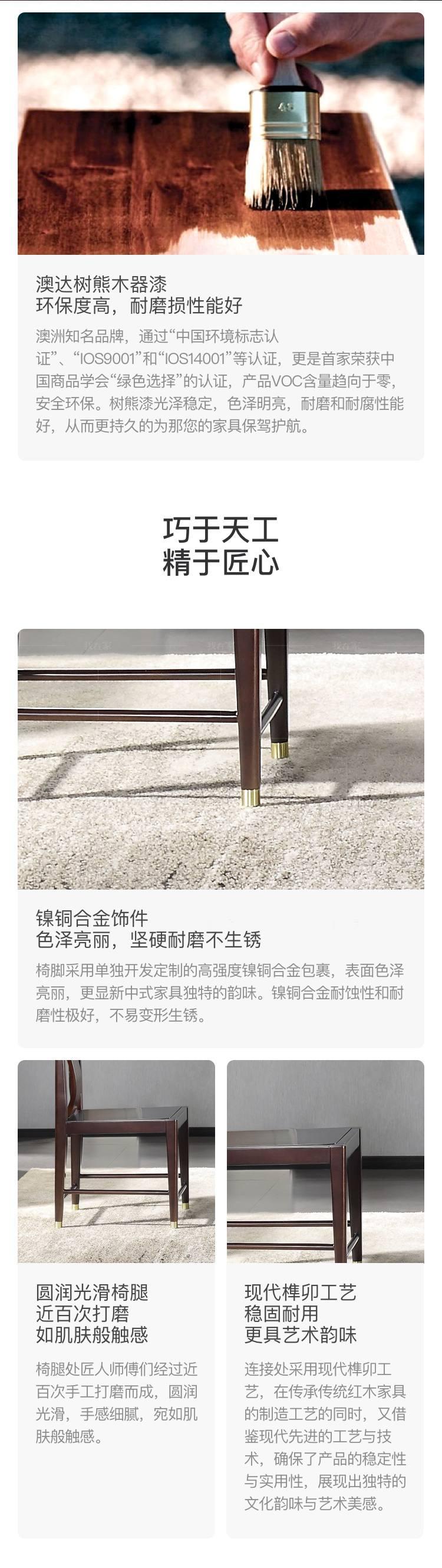 新中式风格玲珑餐椅(2把)的家具详细介绍