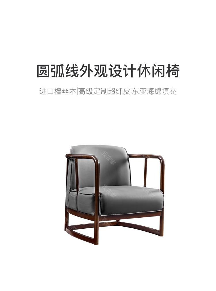 新中式风格玲珑休闲椅的家具详细介绍