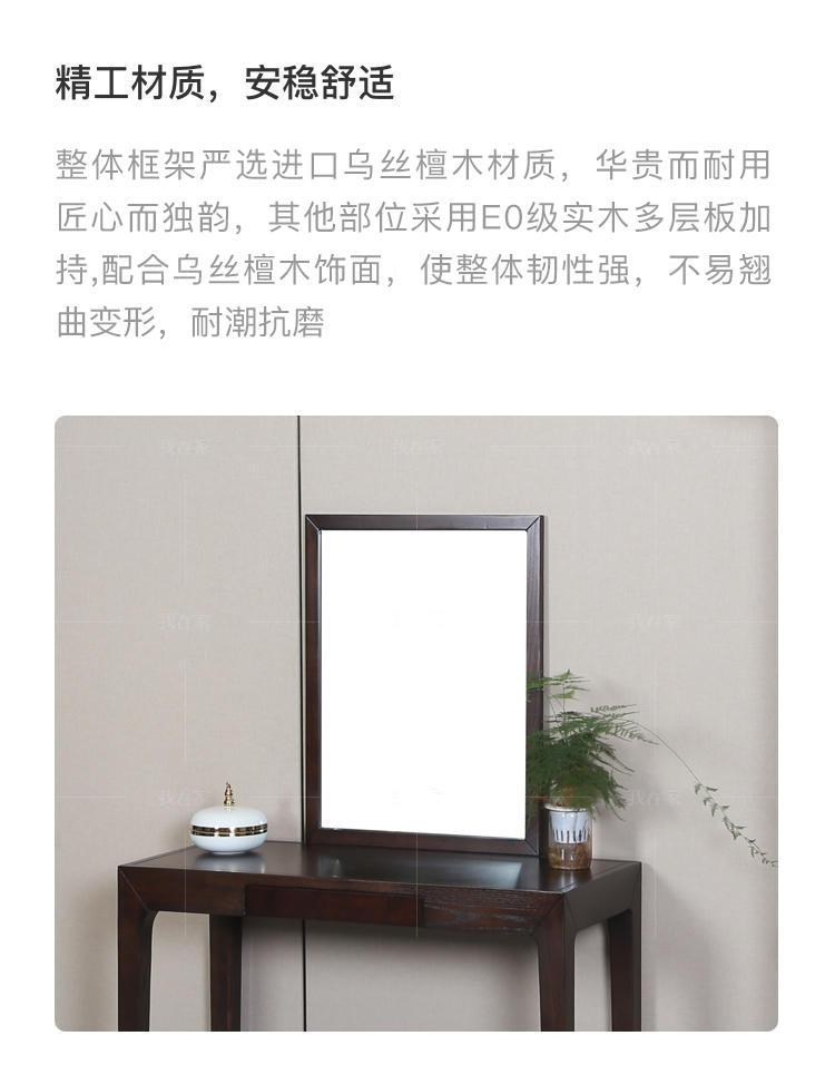 禅意轩系列锦里梳妆台的详细介绍