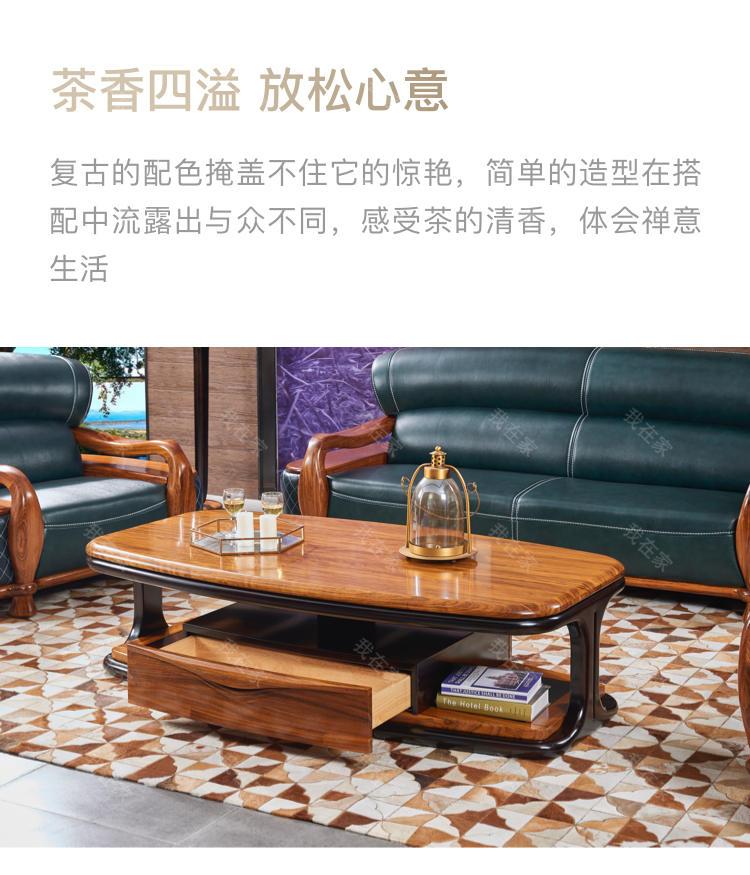 现代实木风格返景茶几(样品特惠)的家具详细介绍