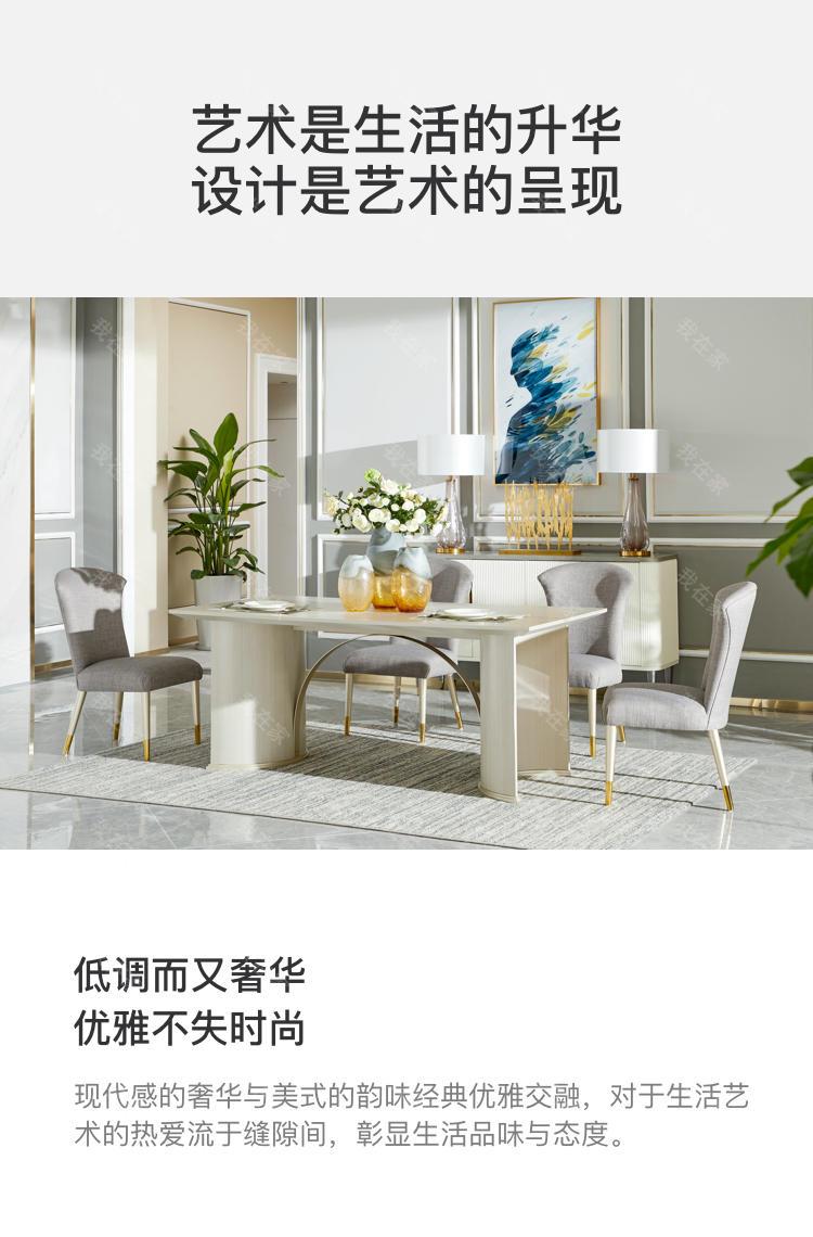 轻奢美式风格奈斯餐椅的家具详细介绍