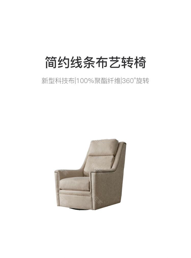 现代美式风格休斯顿布艺转椅的家具详细介绍