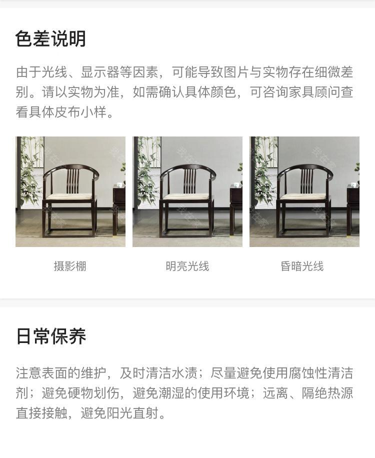 新中式风格疏影休闲椅的家具详细介绍