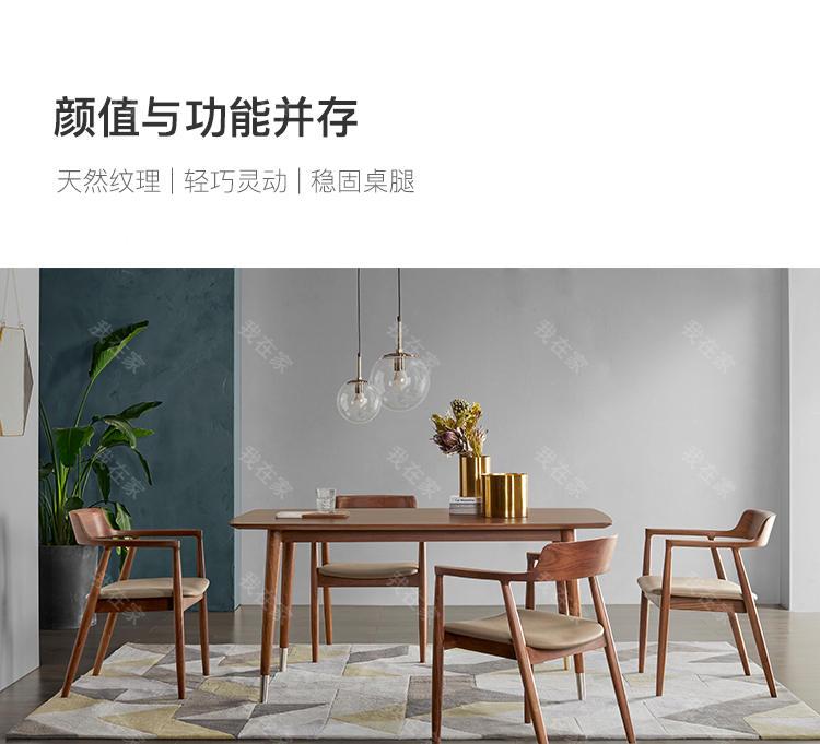 原木北欧风格知夏餐桌的家具详细介绍