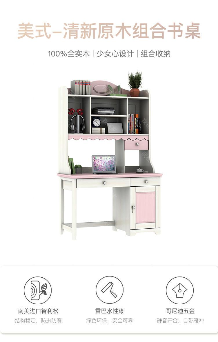美式儿童风格美式-斯诺组合书桌的家具详细介绍
