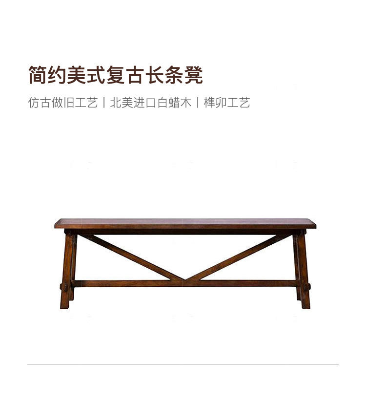 简约美式风格密苏里长条凳的家具详细介绍
