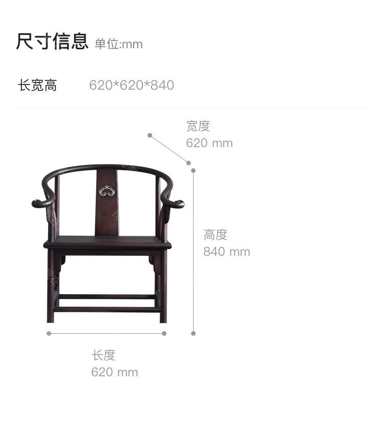 中式轻奢风格颂园茶椅的家具详细介绍