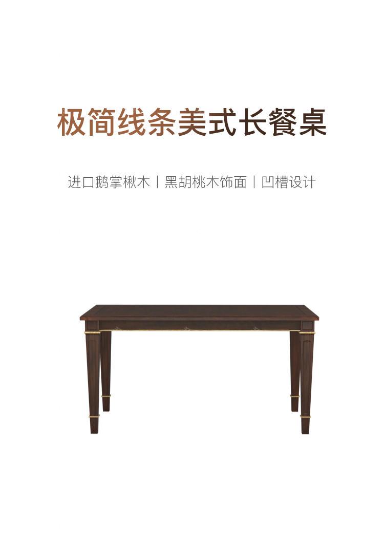 现代美式风格林肯长餐桌的家具详细介绍