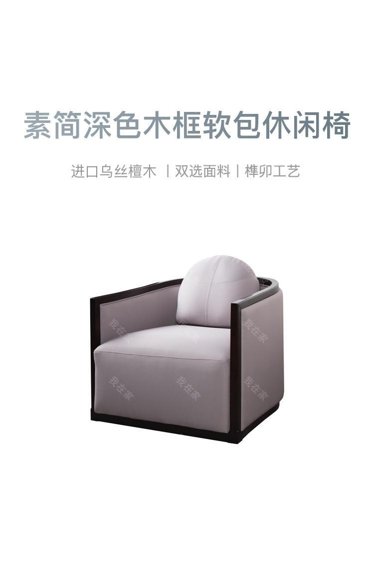 新中式风格万物休闲椅的家具详细介绍
