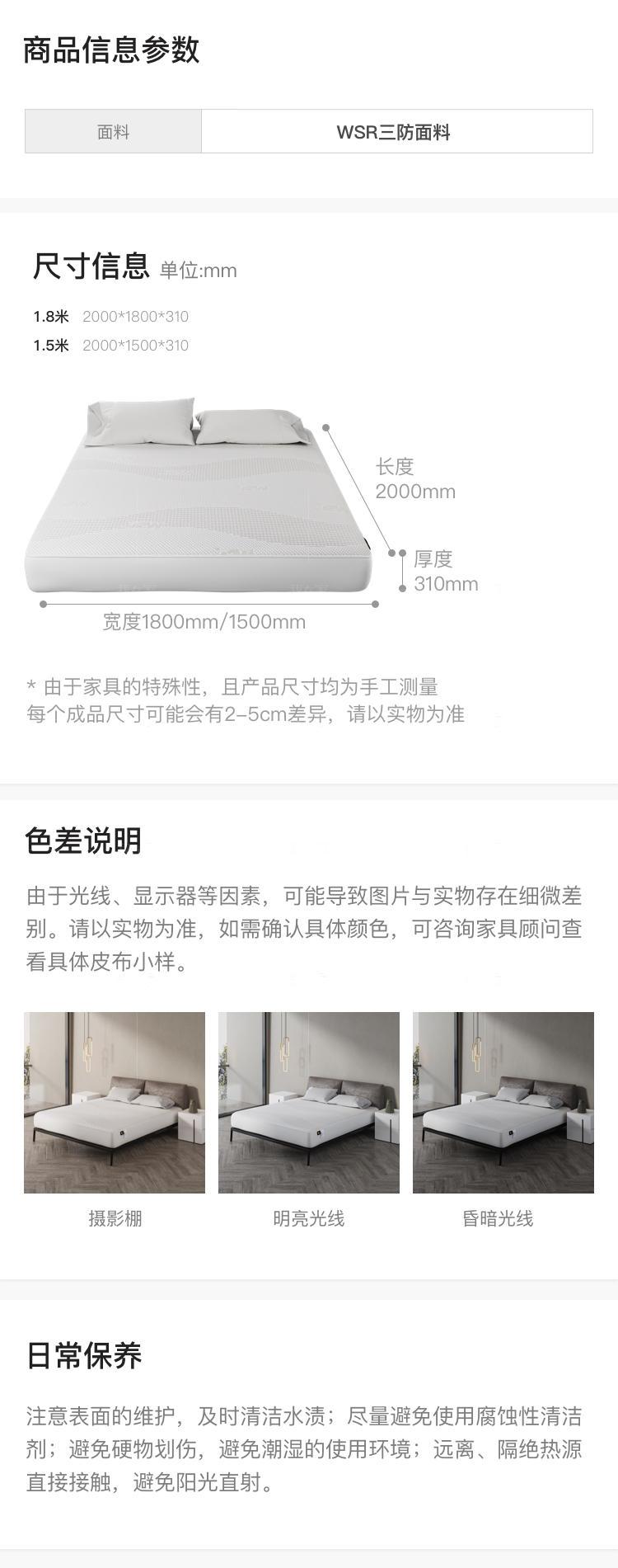 床垫风格三防床笠L02的家具详细介绍