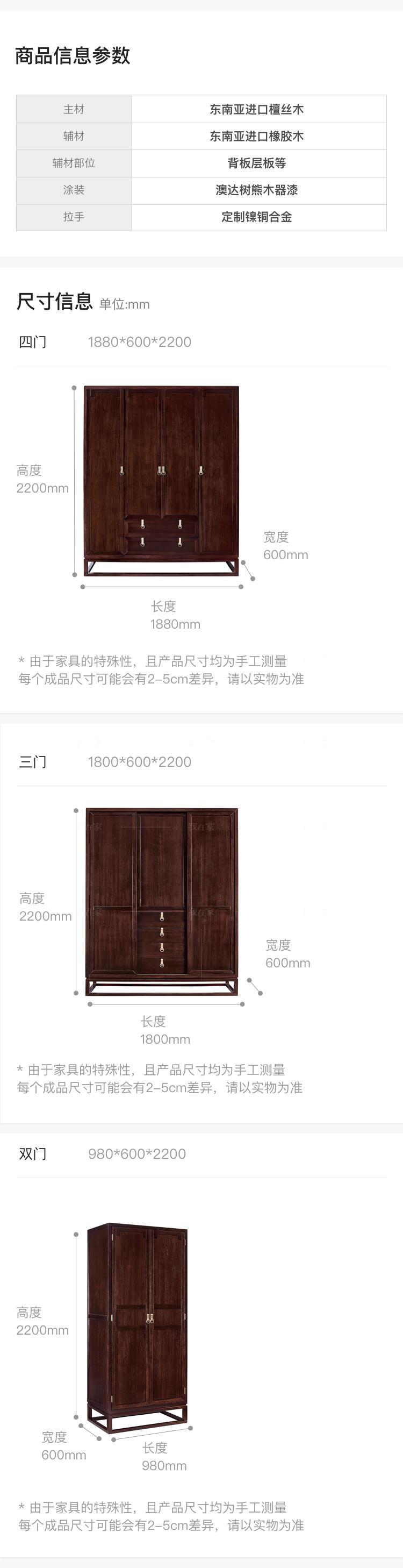 新中式风格似锦衣柜的家具详细介绍
