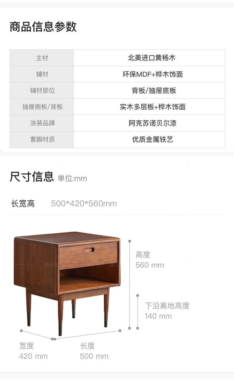 中古风风格艾斯堡床头柜的家具详细介绍