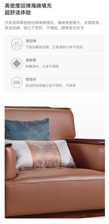 新中式风格悦意沙发的家具详细介绍