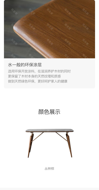 中古风风格德洛斯餐桌的家具详细介绍