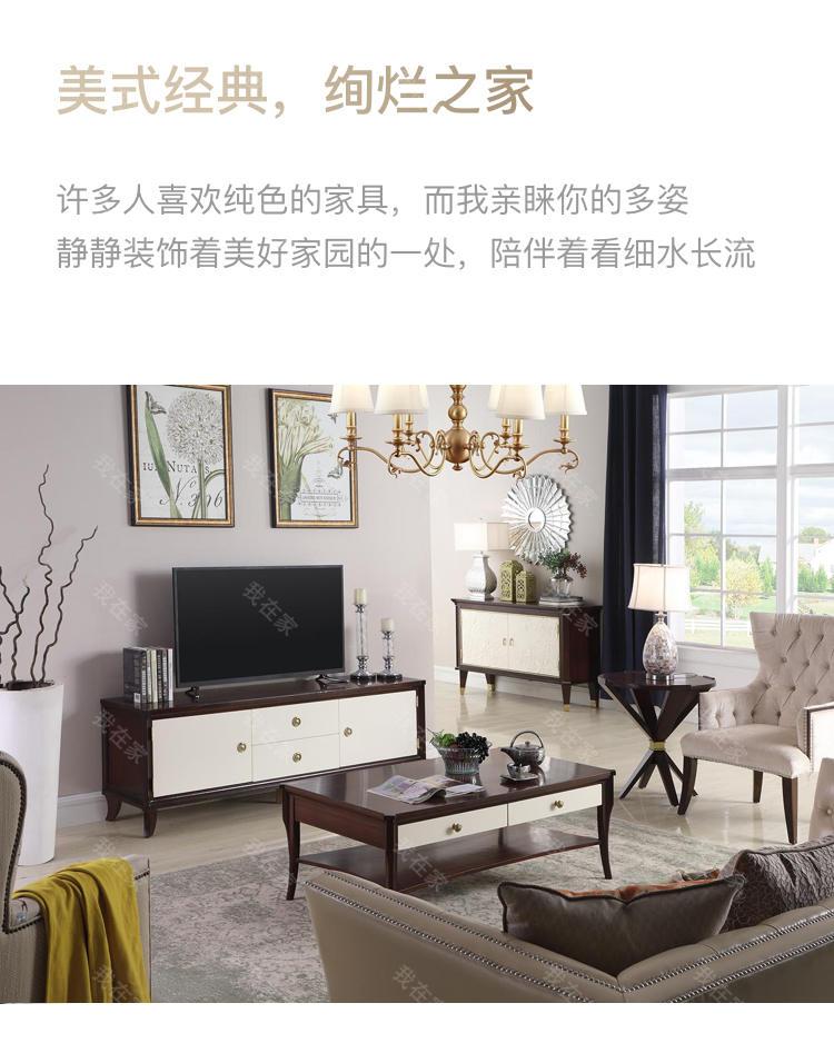 现代美式风格雷耶斯茶几的家具详细介绍
