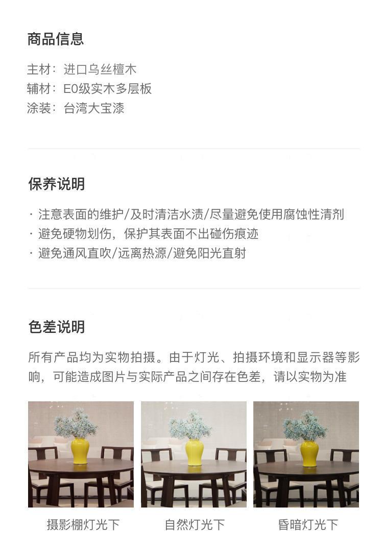 新中式风格云涧圆餐桌(样品特惠)的家具详细介绍