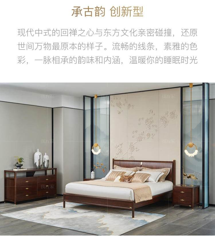 新中式风格悦意双人床的家具详细介绍