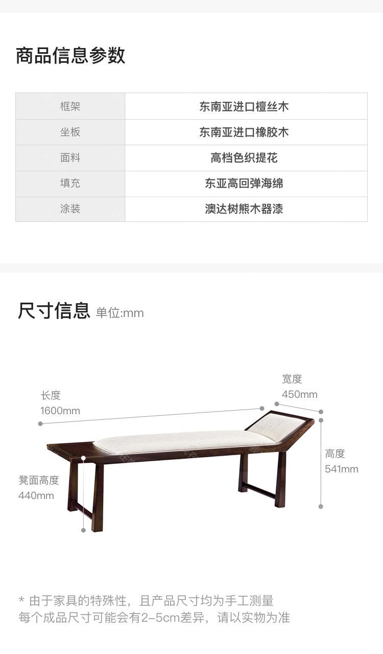 新中式风格似锦床尾凳的家具详细介绍