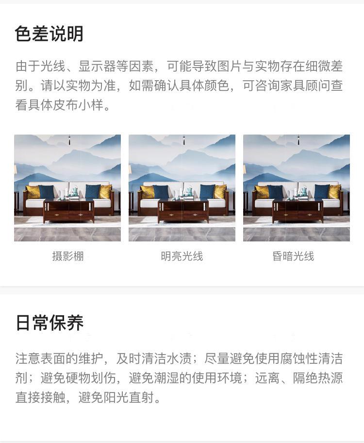 新中式风格松溪沙发的家具详细介绍