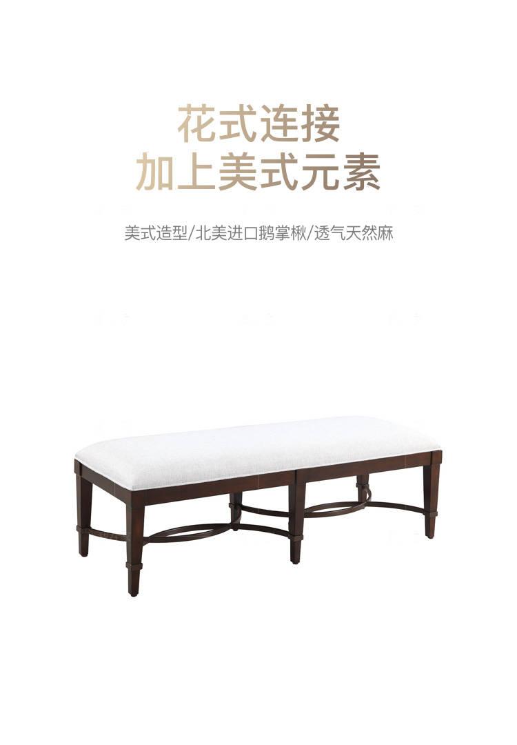 现代美式风格威尼亚床尾凳的家具详细介绍