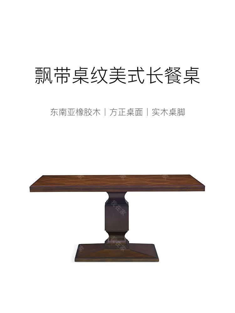 现代美式风格西西里长餐桌的家具详细介绍