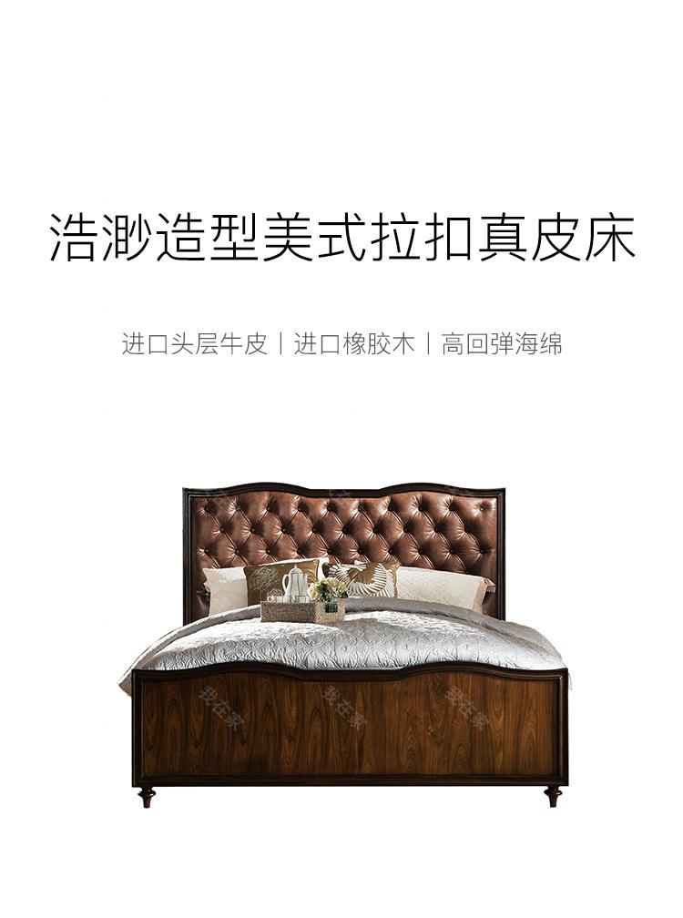 现代美式风格西西里真皮床的家具详细介绍