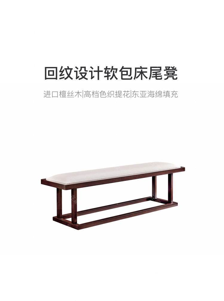 新中式风格疏影床尾凳的家具详细介绍