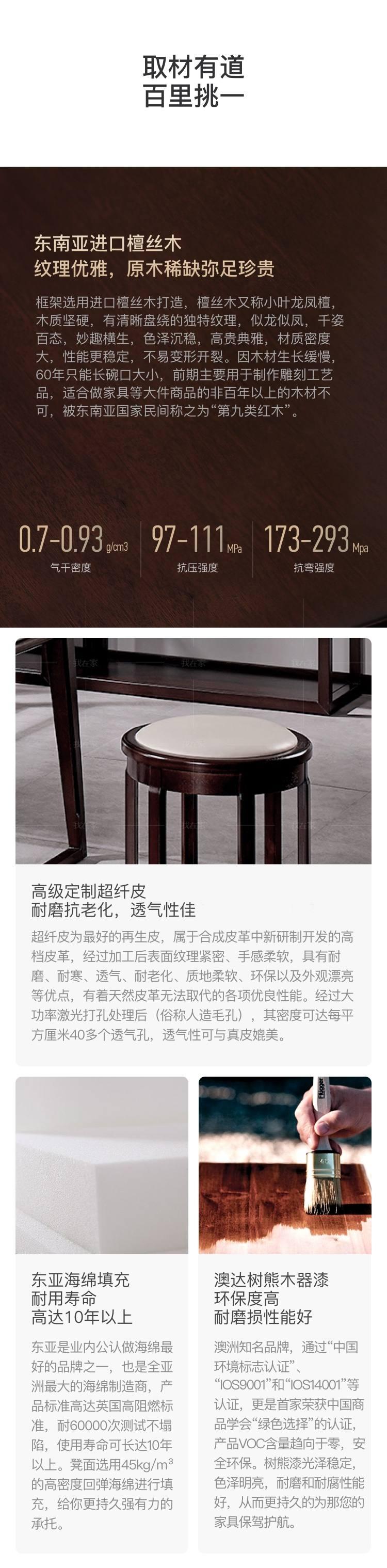 新中式风格似锦茶凳的家具详细介绍