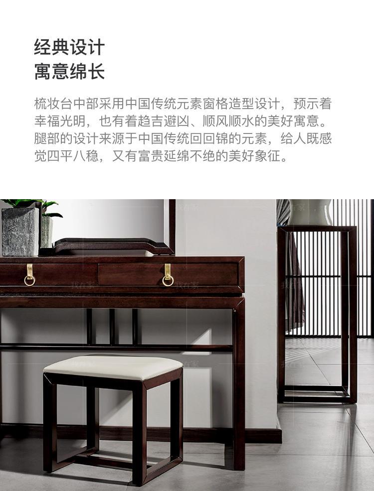 写意东方系列疏影梳妆台的详细介绍