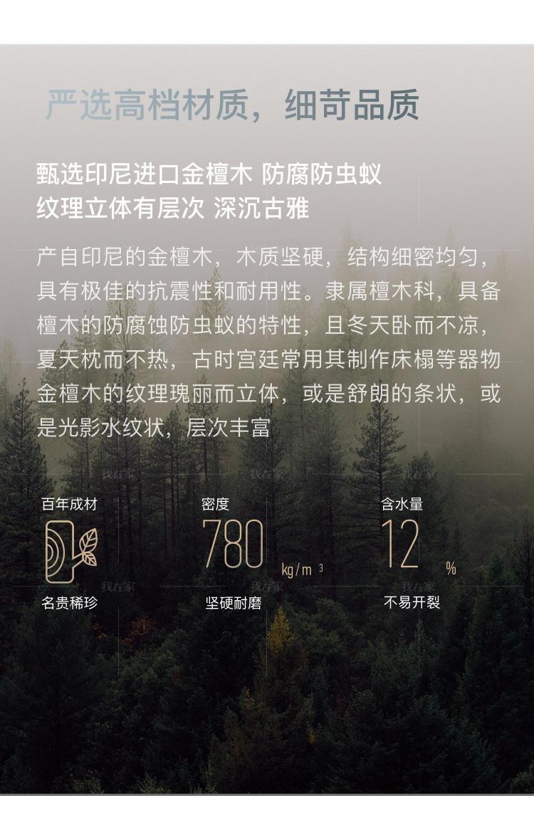 新中式风格云涧沙发(样品特惠)的家具详细介绍