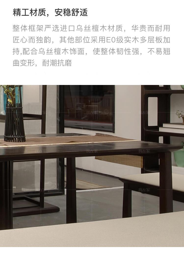 新中式风格云涧茶桌(样品特惠)的家具详细介绍