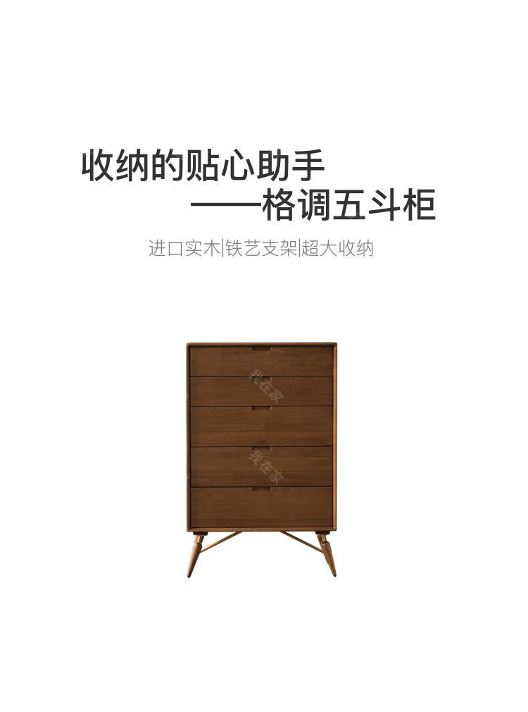 中古风风格德洛斯五斗柜的家具详细介绍