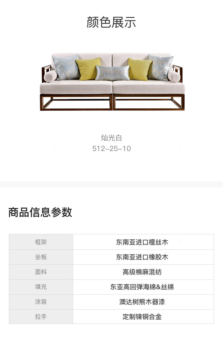 新中式风格秋月沙发的家具详细介绍