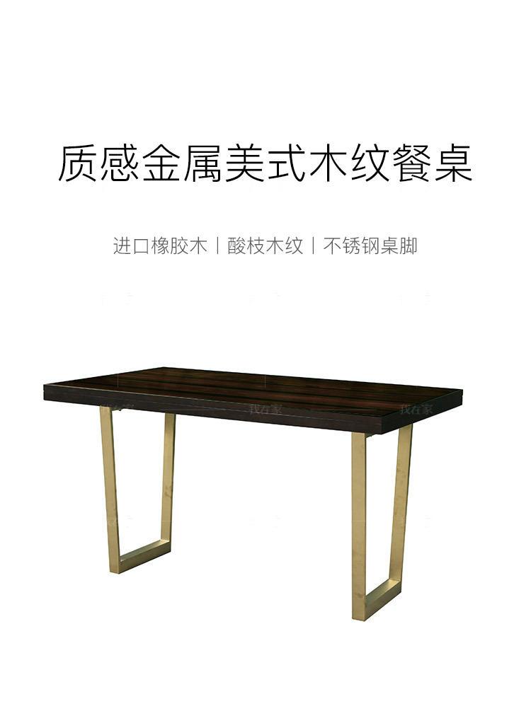 现代美式风格富尔顿餐桌的家具详细介绍