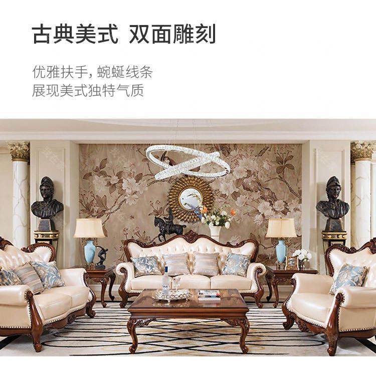古典欧式风格凯瑟琳沙发的家具详细介绍