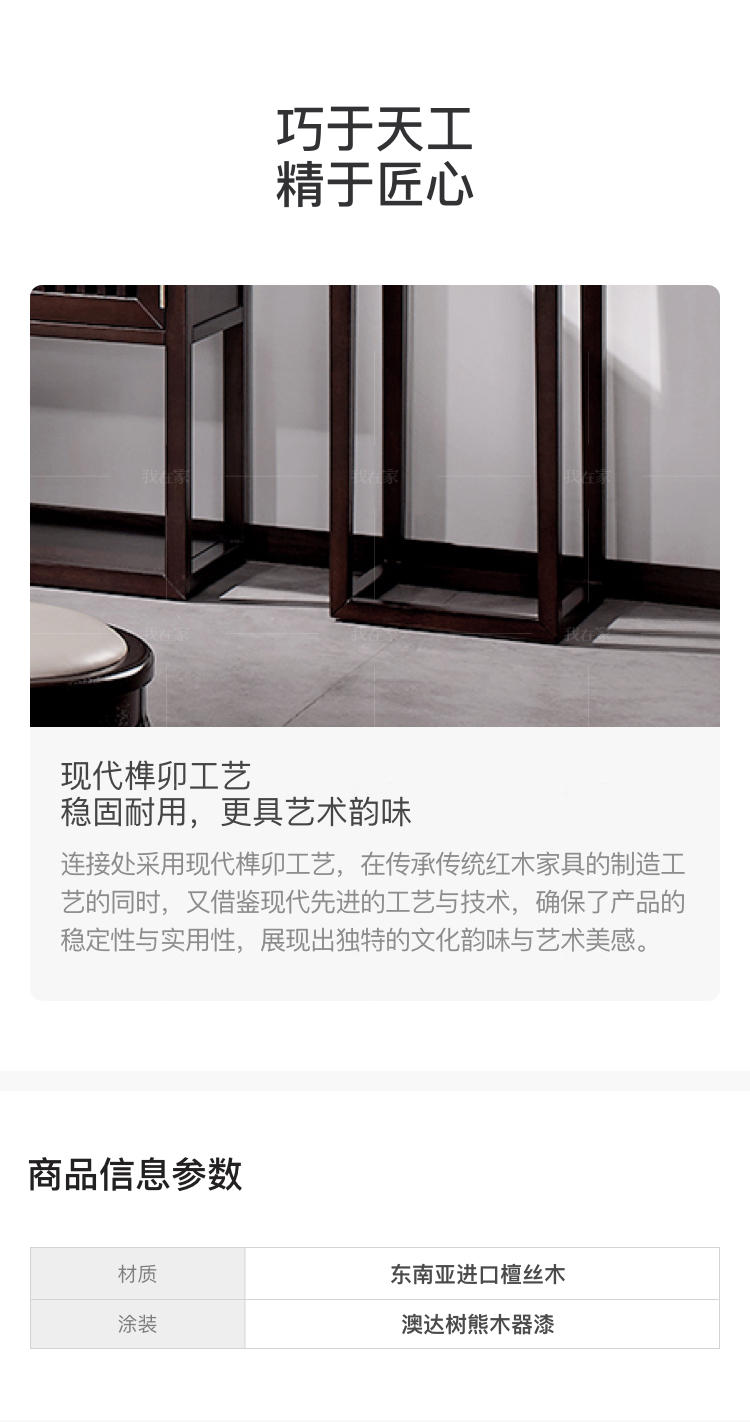 新中式风格疏影花架的家具详细介绍