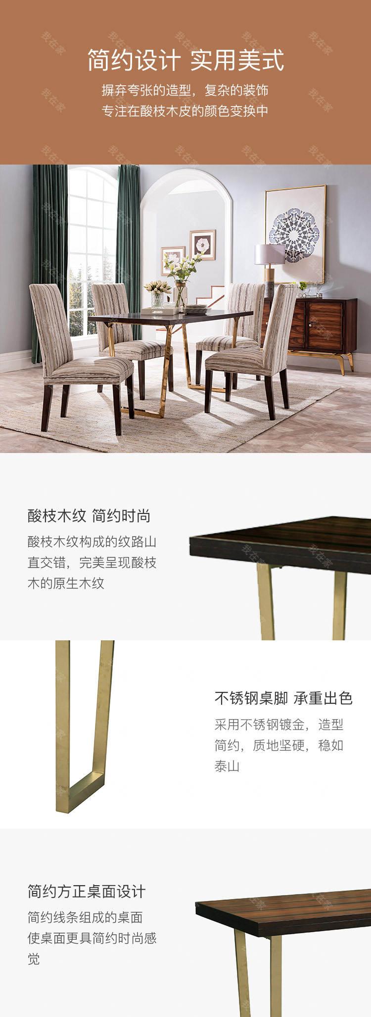 现代美式风格西西里餐桌的家具详细介绍