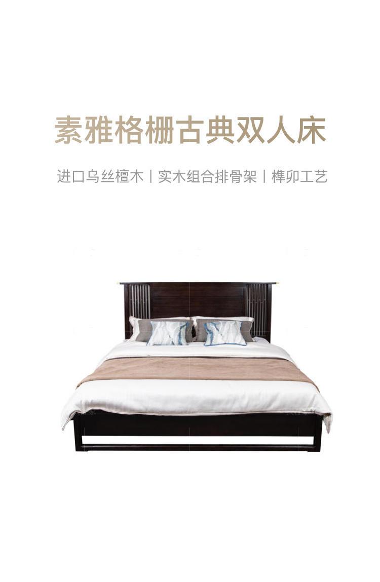 新中式风格尔雅双人床的家具详细介绍