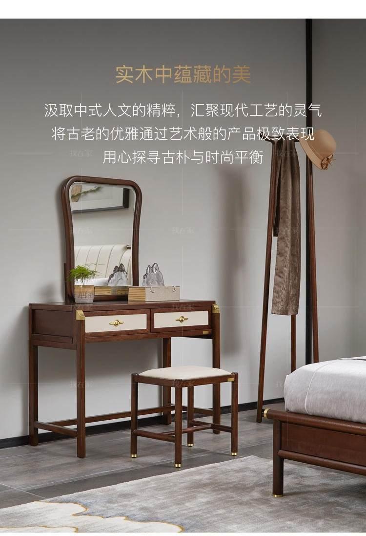 水墨东方系列松溪梳妆台组合的详细介绍